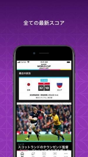 iPhone、iPadアプリ「ラグビーワールドカップ2019」のスクリーンショット 3枚目