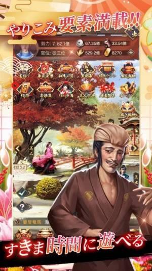 iPhone、iPadアプリ「成り上がり~華と武の戦国」のスクリーンショット 5枚目