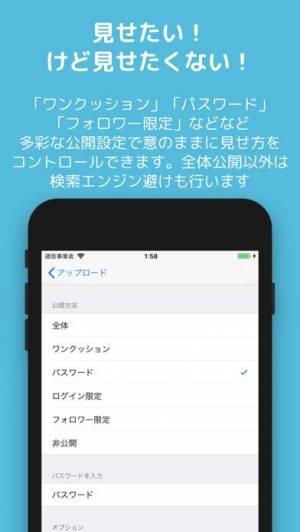 iPhone、iPadアプリ「ポイピク」のスクリーンショット 4枚目