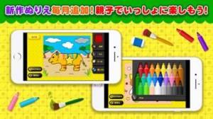iPhone、iPadアプリ「とびだすぬりえ」のスクリーンショット 3枚目