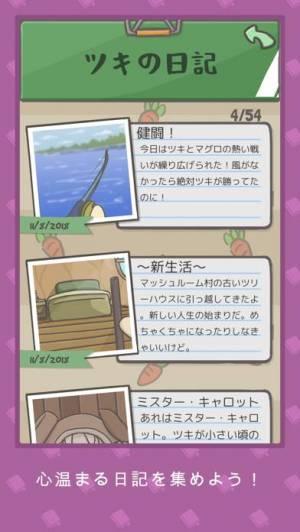 iPhone、iPadアプリ「ツキの冒険 (Tsuki)」のスクリーンショット 2枚目