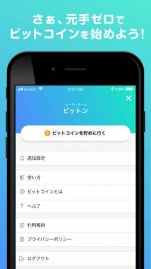 iPhone、iPadアプリ「BitStock~ビットコインのレートと管理~」のスクリーンショット 5枚目