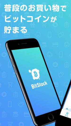 iPhone、iPadアプリ「BitStock~ビットコインのレートと管理~」のスクリーンショット 1枚目