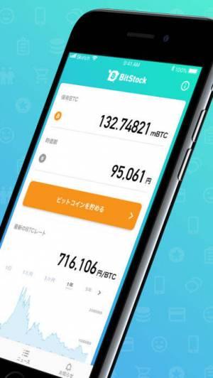 iPhone、iPadアプリ「BitStock~ビットコインのレートと管理~」のスクリーンショット 2枚目