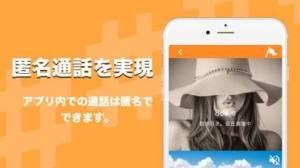 iPhone、iPadアプリ「#シャベル - カジュアル通話アプリ」のスクリーンショット 4枚目