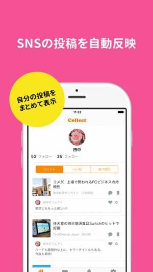 iPhone、iPadアプリ「Collect - SNSニュースアプリ」のスクリーンショット 4枚目