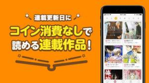 iPhone、iPadアプリ「コミックevery - By まんが王国」のスクリーンショット 3枚目
