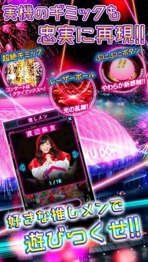 iPhone、iPadアプリ「ぱちんこ AKB48-3 誇りの丘」のスクリーンショット 5枚目