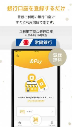 iPhone、iPadアプリ「&Pay」のスクリーンショット 3枚目