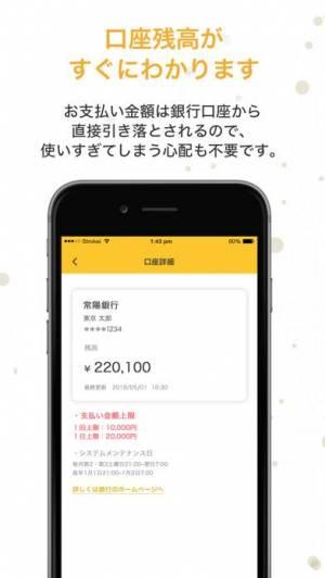 iPhone、iPadアプリ「&Pay」のスクリーンショット 5枚目