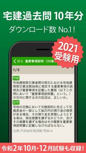 iPhone、iPadアプリ「宅建 過去問 2021」のスクリーンショット 1枚目