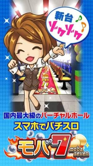 iPhone、iPadアプリ「[モバ7]CRスーパー海物語 IN JAPAN」のスクリーンショット 5枚目