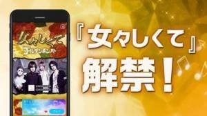 iPhone、iPadアプリ「ピアノタイル ステージ:ピアノタイル2 正式日本版」のスクリーンショット 5枚目