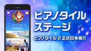 iPhone、iPadアプリ「ピアノタイル ステージ:ピアノタイル2 正式日本版」のスクリーンショット 2枚目
