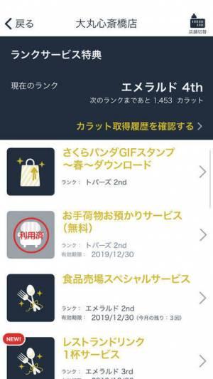 iPhone、iPadアプリ「大丸・松坂屋アプリ」のスクリーンショット 4枚目