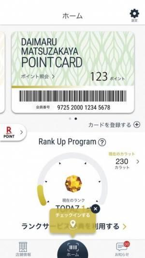 iPhone、iPadアプリ「大丸・松坂屋アプリ」のスクリーンショット 3枚目