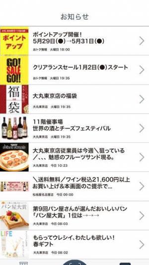 iPhone、iPadアプリ「大丸・松坂屋アプリ」のスクリーンショット 5枚目