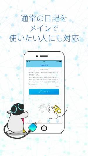 iPhone、iPadアプリ「ニッキーダイアリー:質問に答えるだけで日記が完成!」のスクリーンショット 2枚目