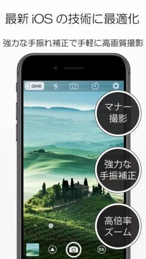 iPhone、iPadアプリ「StageCameraPro2 - 高画質のマナーカメラ」のスクリーンショット 1枚目