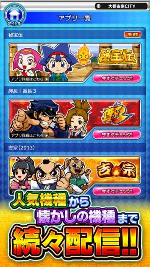 iPhone、iPadアプリ「秘宝伝【大都吉宗CITYパチスロ】」のスクリーンショット 4枚目