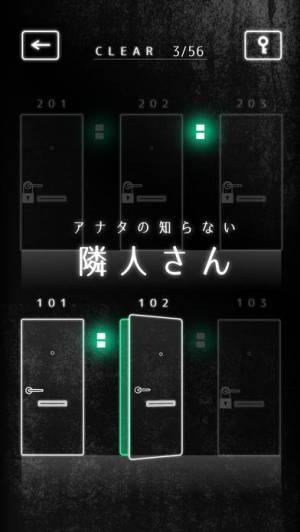 iPhone、iPadアプリ「隣人さん」のスクリーンショット 3枚目