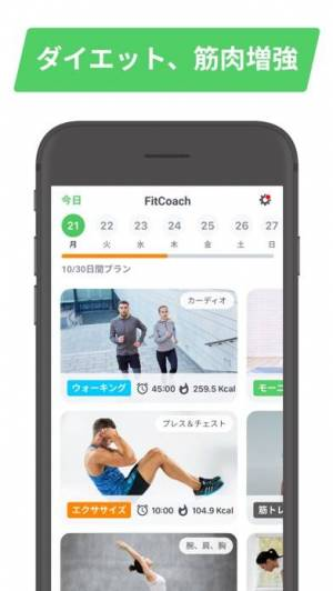 iPhone、iPadアプリ「FitCoach: パーソナルフィットネス, 痩せる アプリ」のスクリーンショット 3枚目