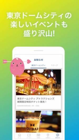 iPhone、iPadアプリ「東京ドームグループTDアプリ」のスクリーンショット 3枚目