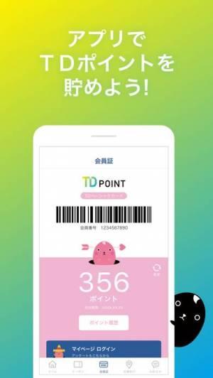 iPhone、iPadアプリ「東京ドームグループTDアプリ」のスクリーンショット 1枚目