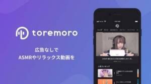 iPhone、iPadアプリ「toremoro -ASMRとリラックス動画(トレモロ)」のスクリーンショット 1枚目
