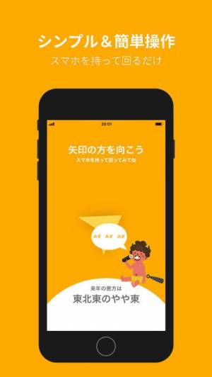 iPhone、iPadアプリ「2019年の恵方コンパス」のスクリーンショット 1枚目