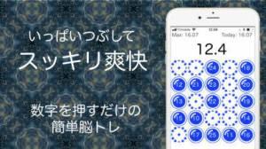 iPhone、iPadアプリ「ハマる!簡単なのに面白い脳トレゲーム-プチたっち」のスクリーンショット 2枚目