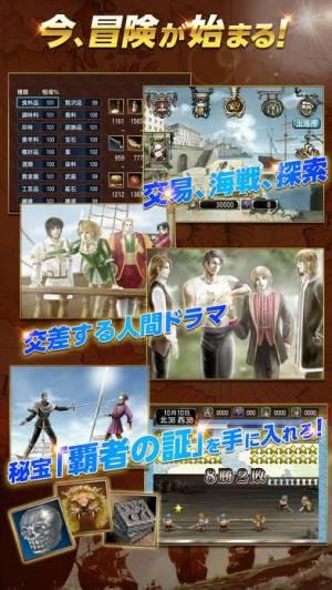 iPhone、iPadアプリ「大航海時代Ⅳ」のスクリーンショット 2枚目