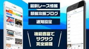 iPhone、iPadアプリ「稼ぐ!競輪予想アプリ」のスクリーンショット 2枚目