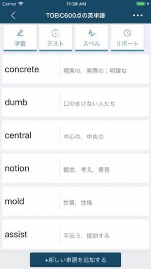 iPhone、iPadアプリ「速語 - 便利な単語ノートブック」のスクリーンショット 1枚目