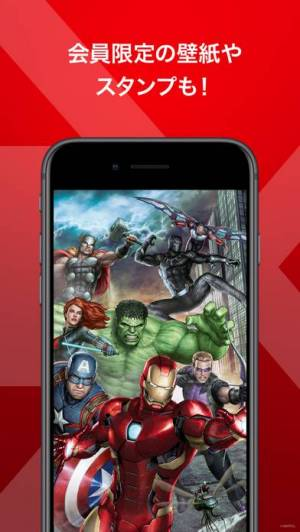 iPhone、iPadアプリ「MARVEL DX(マーベルDX)」のスクリーンショット 3枚目