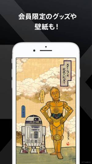iPhone、iPadアプリ「STAR WARS DX(スター・ウォーズ DX)」のスクリーンショット 3枚目