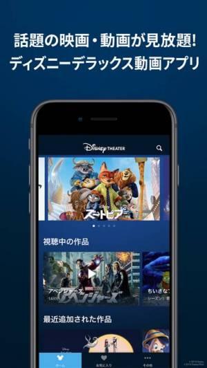 iPhone、iPadアプリ「Disney THEATER(ディズニーシアター)」のスクリーンショット 1枚目
