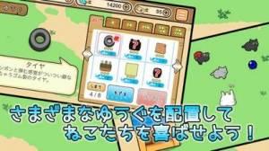 iPhone、iPadアプリ「ねころび」のスクリーンショット 3枚目