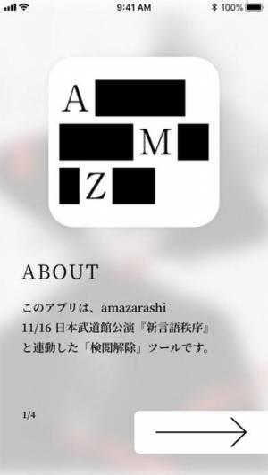 iPhone、iPadアプリ「新言語秩序 amazarashi 武道館公演」のスクリーンショット 2枚目