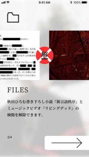 iPhone、iPadアプリ「新言語秩序 amazarashi 武道館公演」のスクリーンショット 3枚目