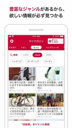 iPhone、iPadアプリ「マイマガジン」のスクリーンショット 3枚目
