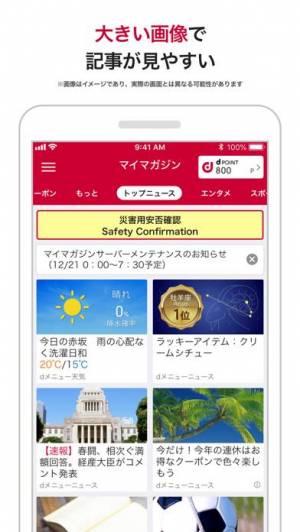 iPhone、iPadアプリ「マイマガジン」のスクリーンショット 5枚目