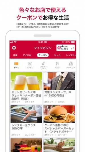 iPhone、iPadアプリ「マイマガジン」のスクリーンショット 2枚目