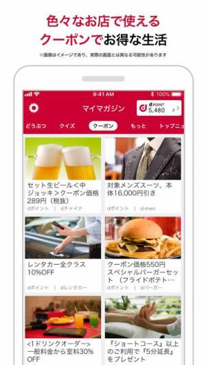 iPhone、iPadアプリ「マイマガジン」のスクリーンショット 1枚目