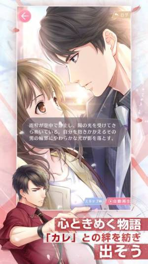 iPhone、iPadアプリ「恋とプロデューサー~EVOL×LOVE~」のスクリーンショット 3枚目
