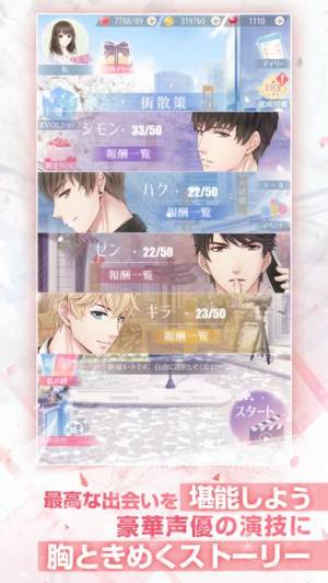 iPhone、iPadアプリ「恋とプロデューサー~EVOL×LOVE~」のスクリーンショット 5枚目