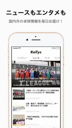 iPhone、iPadアプリ「卓球 専門メディアアプリ Rallys-卓球動画も!」のスクリーンショット 2枚目