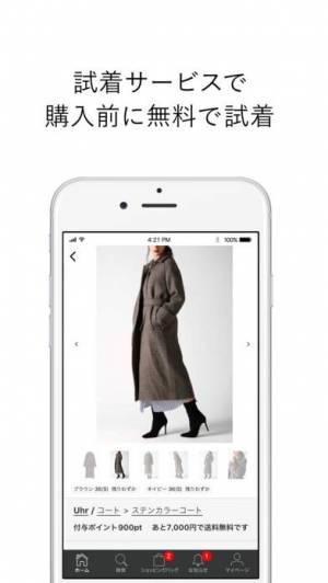 iPhone、iPadアプリ「ストデパ(STRIPE DEPARTMENT)」のスクリーンショット 5枚目