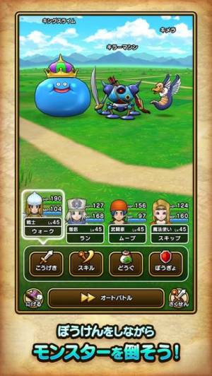 iPhone、iPadアプリ「ドラゴンクエストウォーク」のスクリーンショット 2枚目