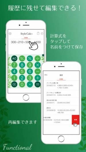 iPhone、iPadアプリ「スタイリッシュな電卓・計算機 - StyleCalc+」のスクリーンショット 4枚目